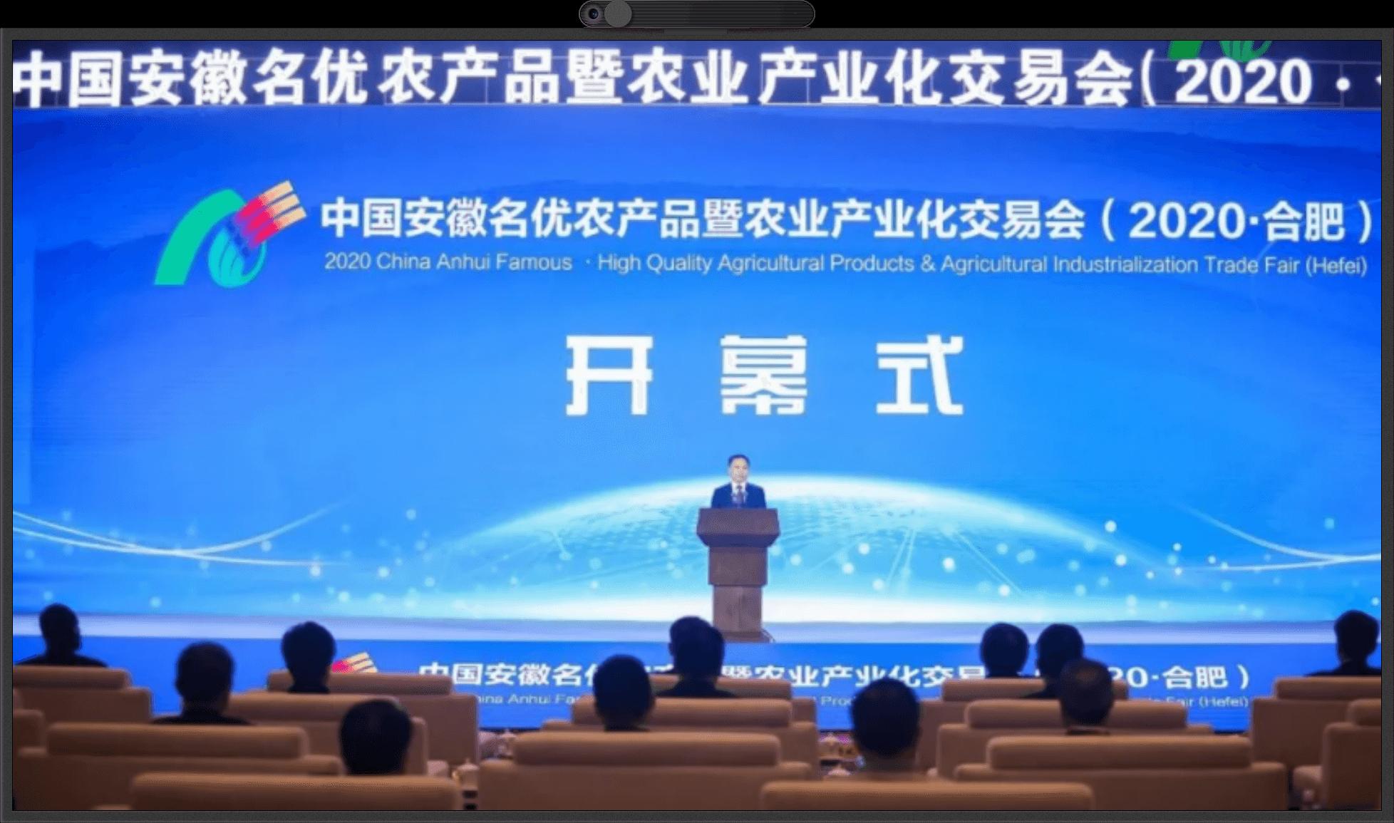 中国安徽名优农产品暨农业产业化交易会(2020·合肥)圆满落幕