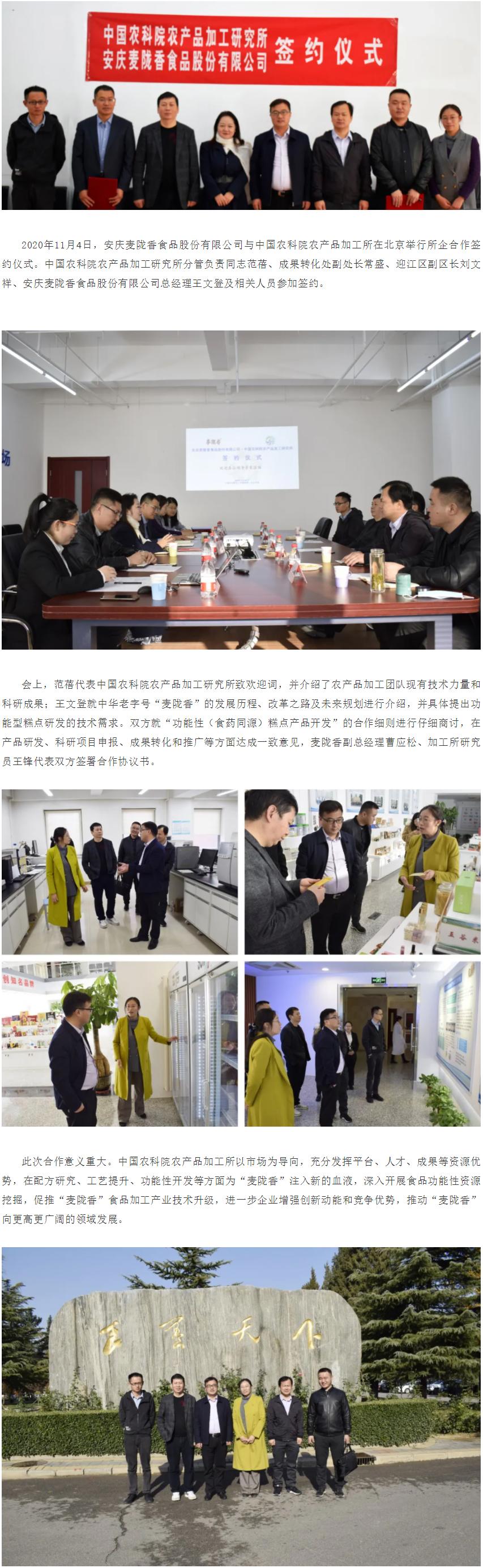安庆麦陇香食品股份有限公司与中国农科院农产品加工所举行所企合作签约仪式