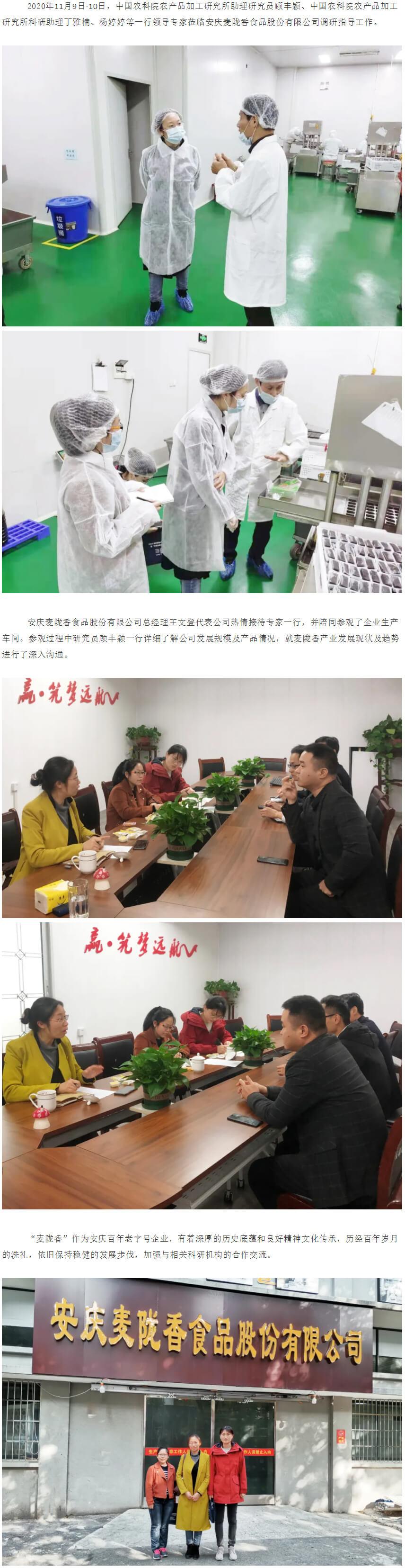 中国农科院农产品加工研究所一行专家莅临麦陇香调研指导工作