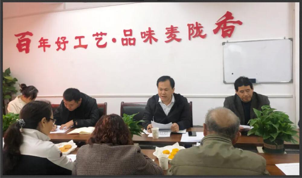 迎江区农业农村局举办麦陇香现代农业产业化联合体筹备会