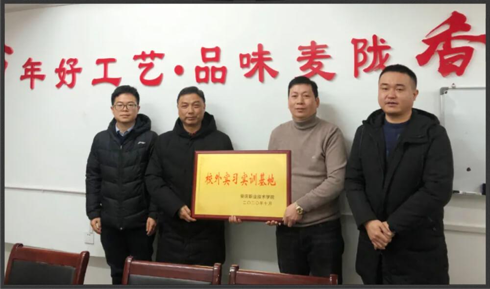 安庆职业技术学院与安庆麦陇香食品股份有限公司校外实习实训基地合作签约授牌仪式成功举行