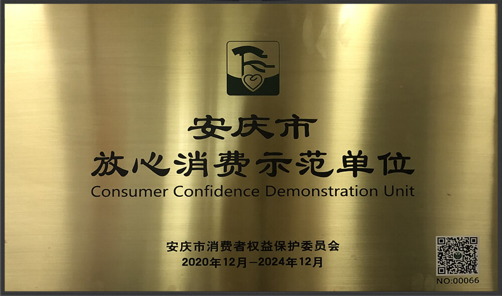 """麦陇香荣获2020年度市级""""放心消费示范单位"""""""